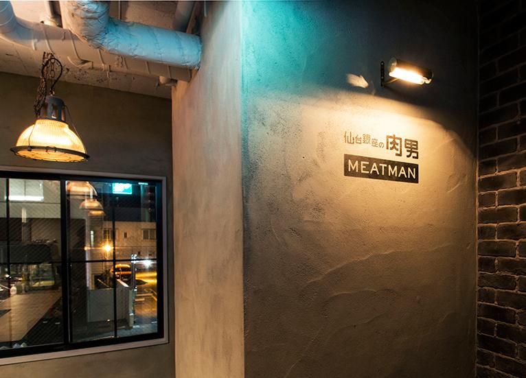 MEAT MAN (2)