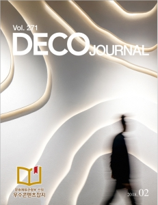 韓国の雑誌「DECO JOURNAL Vol.271」